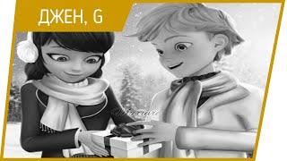 Леди Баг и Супер-Кот: Тихий вечер в Рождество