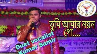 Nayan moni || Tumi amar nayan go...|| Singer Duet vocalist Kumar Samir||