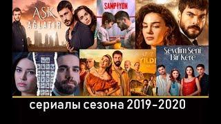 Турецкие сериалы 2019-2020, дата выхода и на каком канале
