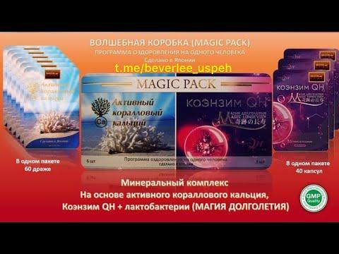 Врач об японском минеральном комплексе Magic Pack компании BeverleeClub