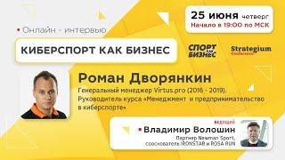 Спорт как бизнес. Беседа с Романом Дворянкиным | 25.06.2020