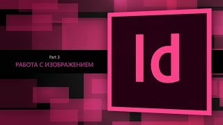 Adobe Indesign CC 2018 #3. Работа с изображением || Уроки Виталия Менчуковского
