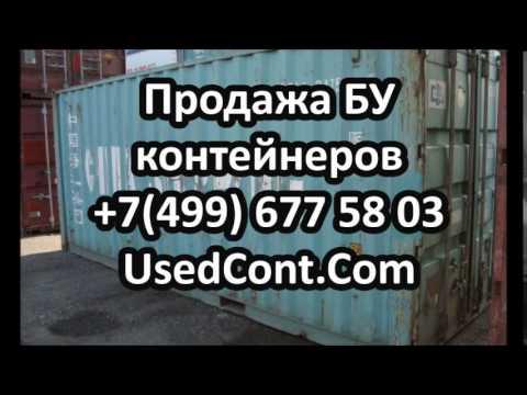 Купить контейнер 3, 5, 10, 20, 40 футов в Киеве. - YouTube