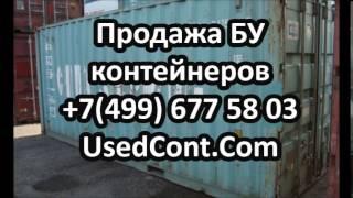 видео купить контейнер в екатеринбурге