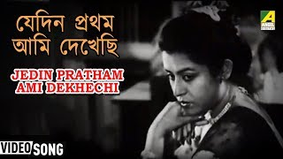 Jedin Pratham Ami Dekhechi - Bengali Movie Song - Jiban Sathi