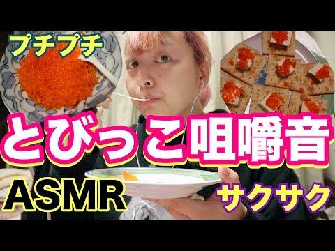 【音フェチ♡ASMR♡咀嚼音】とびっこを食べる音・クラッカーを食べる音〜tobiko eggs eating sounds〜
