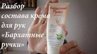 Крем для рук Бархатные ручки | Разбор состава - Видео от Anna Emelyanenko