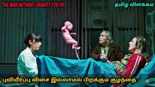 THE MAN WITHOUT GRAVITY 2019 MOVIE TAMIL DUBBED | FULL MOVIE REVIEW IN TAMIL | HIF TAMIZHA