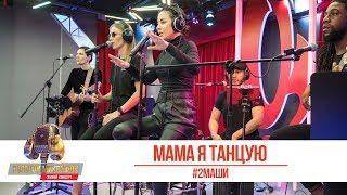 #2Маши - Мама, я танцую. «Золотой Микрофон 2019»