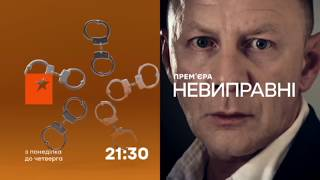 НЕИСПРАВИМЫЕ - Сериал 2019 смотреть 1 серию онлайн в HD