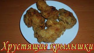 Хрустящие крылышки в панировке. Крылышки KFC