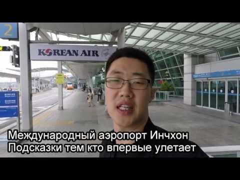 В международном аэропорту Инчхон. Лайфхак для вылетающих из Кореи