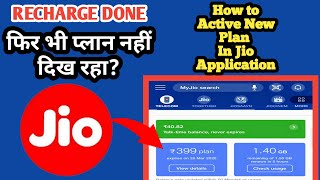 How to Activate Jio Plan After Recharge | How To Active Jio Pack After Recharge