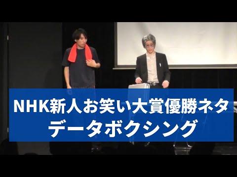 データボクシング【Gパンパンダ】NHK新人お笑い大賞 優勝ネタ 2本目