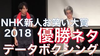 Gパンパンダ 2018年NHK新人お笑い大賞 コント「データボクシング」