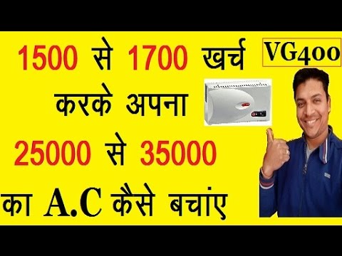 VG 400 STABiLIZER | Benefit of V Guard Stabilizer in Hindi | Difference With Local Brand 🙂