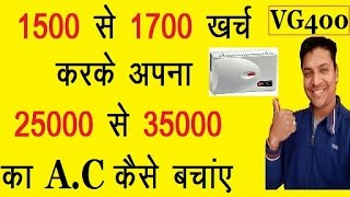 VG 400 STABiLIZER   Benefit of V Guard Stabilizer in Hindi   Difference With Local Brand