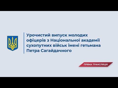 Військова церемонія Академії Сухопутних військ імені Петра Сагайдачного. Частина 2