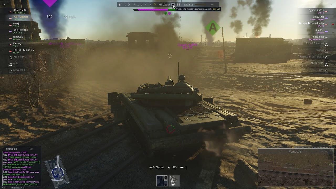 не пробил war thunder