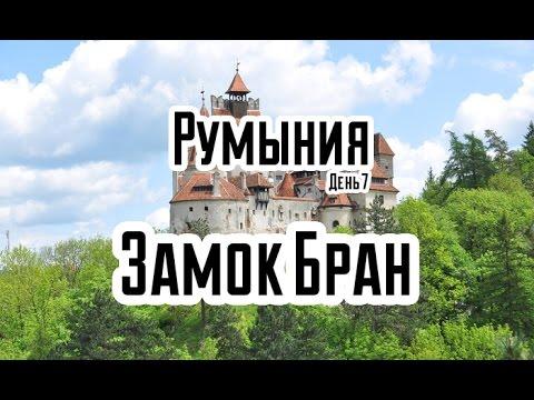 Румыния. День 7. Замок Бран.