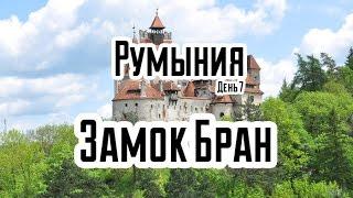 Румыния. День 7. Замок Бран.(Румыния. День 7. Замок Бран. Сылка на весь маршрут: https://www.google.com/maps/d/viewer?mid=13vb7zUd7t3NTvynOa3HWBxVCrfE Сегодня я ..., 2016-10-04T12:53:00.000Z)