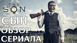 """СЫН """"THE SON"""" ОБЗОР СЕРИАЛА"""