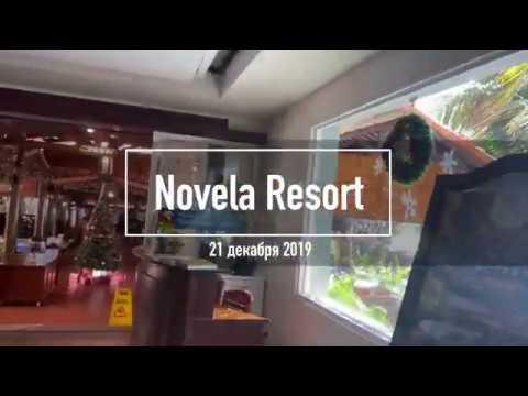 21 декабря 2019 - отель все включено Novela Resort Muine (Вьетнам)