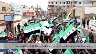 خروج مظاهرة في مدينة سرمدا بإدلب إحياء للذكرى الثامنة للثورة السورية - سوريا