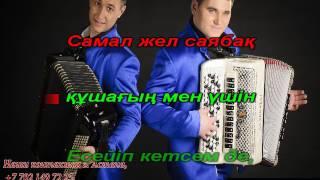 Шамши Калдаяков - Ана туралы жыр. Караоке под баян.