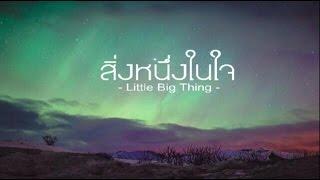 slot machine - Little Big Thing สิ่งหนึ่งในใจ[ Lyrics]