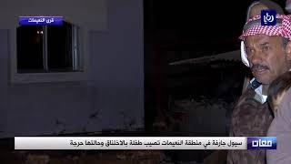 كاميرا رؤيا تستعرض الأوضاع بقرى النعيمات في معان عقب سيول جارفة - (9-11-2018)