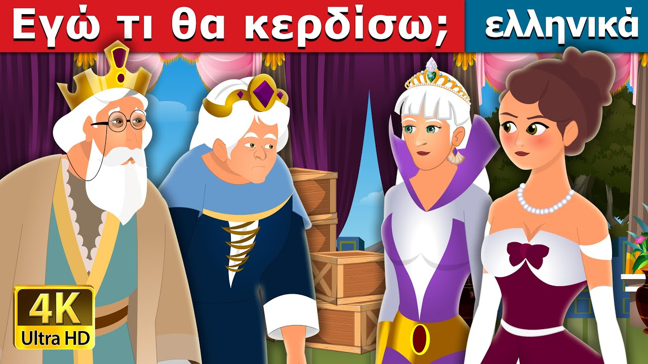 Εγώ τι θα κερδίσω   What You Shall Give Me Story   ελληνικα παραμυθια