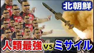 北朝鮮のミサイルは室伏広治何人でとめられるのか? 計算してみた。【文系でも見れる仕様】 thumbnail