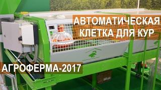 Автоматическая клетка для бройлеров от компании Farmcraft. Выставка АгроФерма-2017(, 2017-02-18T11:00:02.000Z)