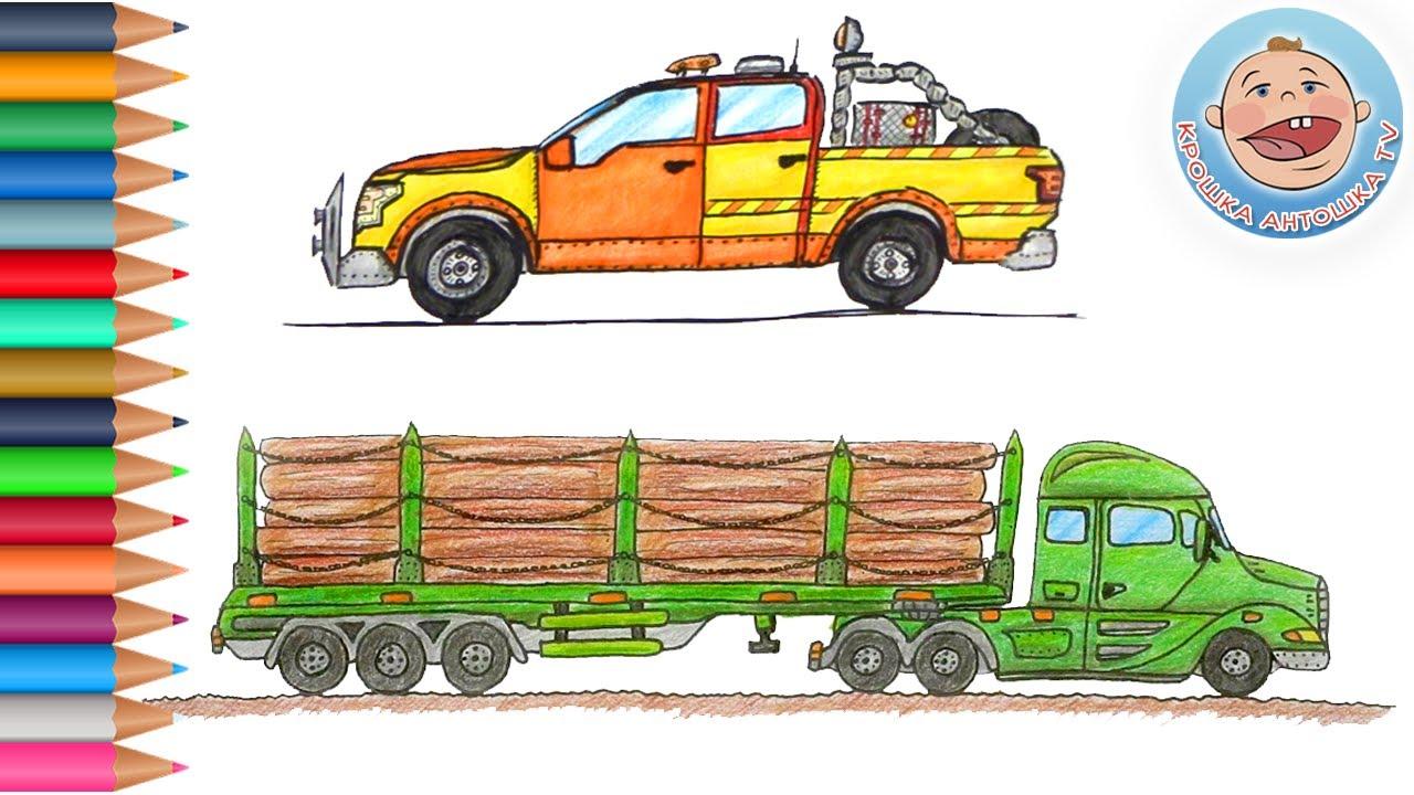 Машинки раскраски для детей. Сборник про пикап и лесовоз ...
