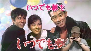 佐伯孝夫/作詞 吉田 正/作曲(歌:橋幸夫/吉永小百合) (^^♪星よりひそ...