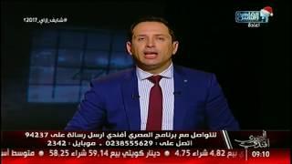 المصرى أفندى | حلقة خاصة بمناسبة عيد الميلاد المجيد  عن مصر فى 2017