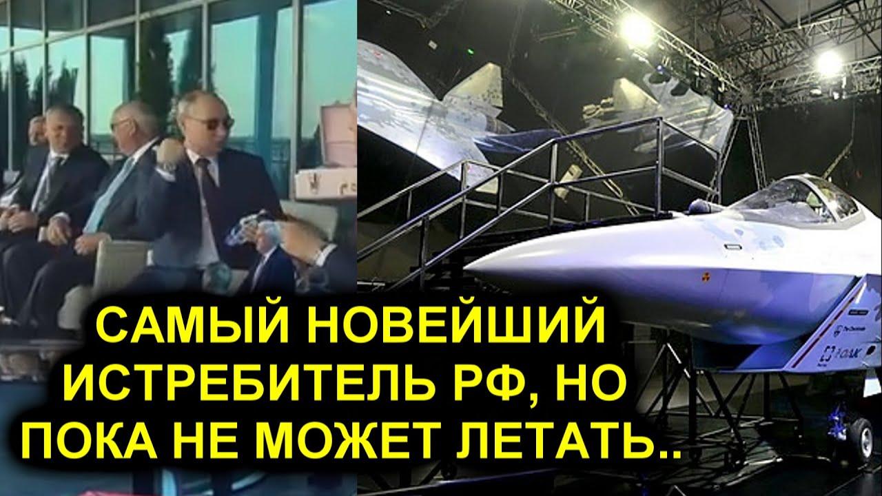 Путину опять навешали лапши про нашу великую авиацию РФ и показали бутафорский самолет.