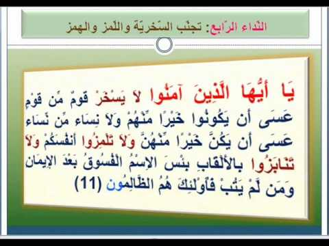 Sourate El Houdjourate سورة الحجرات في وحدة متكاملة