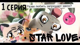 LPS~сериал [ Фанфик о любви ] 1 🅔🅟🅘🅢🅞🅓🅔❤️
