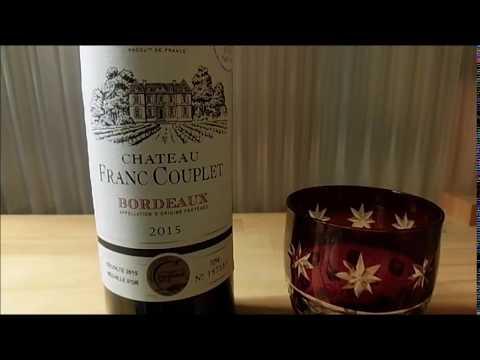 安くて美味しいワイン見つけた? シャトー・フラン・クープレ 2015