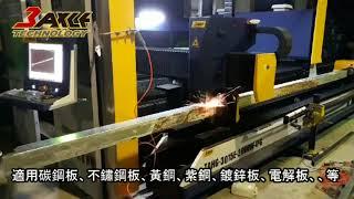 〔光纖雷射金屬板管切割機〕TAHG-3015E