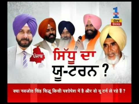Panel Discussion   Political turmoil in Punjab after Sidhu's googly on Awaz-e-Punjab, Part-I