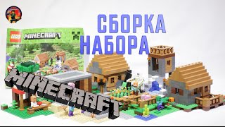 Lego Minecraft 21128 Village Speed Build Лего майнкрафт 21128 Деревня анимационная сборка
