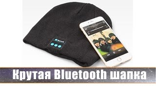 Крутая bluetooth шапка.  Обзор и тест шапки с bluetooth динамиками.