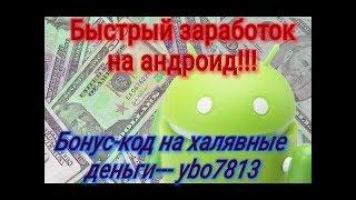 приложения для заработка денег на андроид в украине