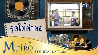 [Karaoke] จุดใต้ตำตอ - เลิศ-ศรีสุดา