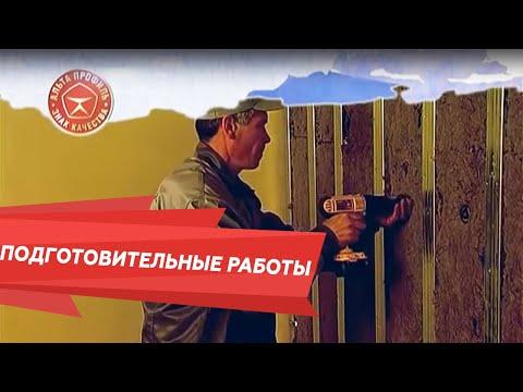 ЦОМ Монтаж сайдинга Альта-профиль (видео  инструкция)