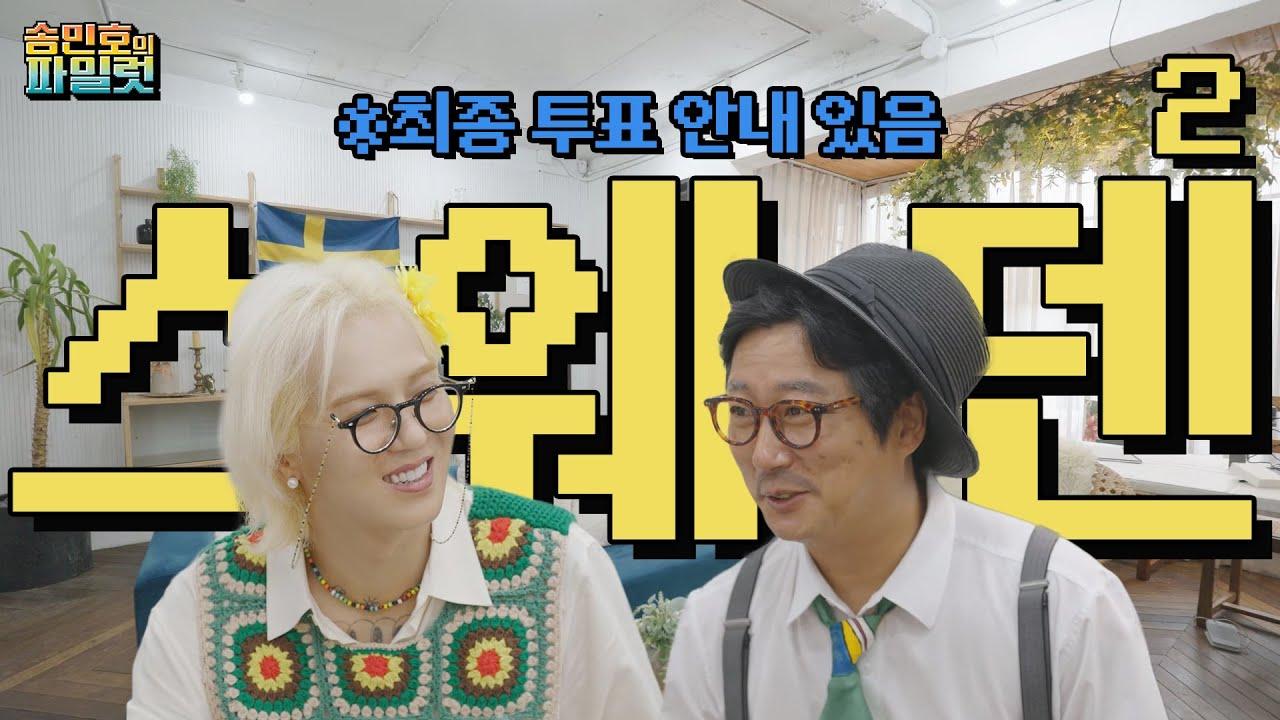 🌻ep.스웨덴2 | 할머니를 위해 한국에서 첫사랑이 찾아왔어요,,오이오이숍숍 | 🤷송민호의 파일럿