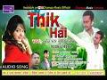 Stage Star Sugreev Rajbhar  (2019) का सबसे हिट गाना - Thik Hai - Bhojpuri Superhit Songs 2018 New